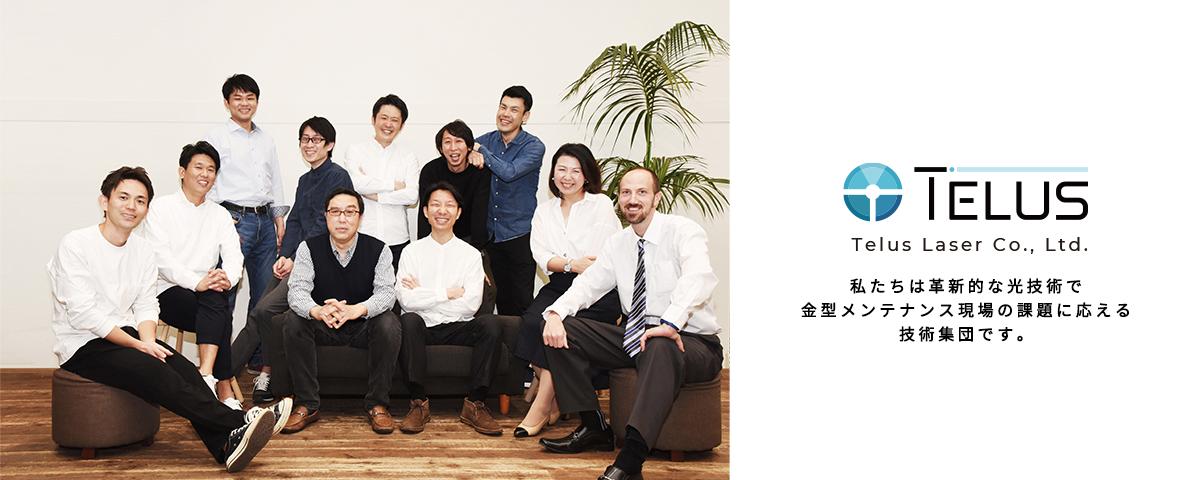 テラスレーザー株式会社 ( Telus Laser Co.,Ltd. )