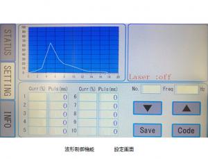 波形制御 設定画面